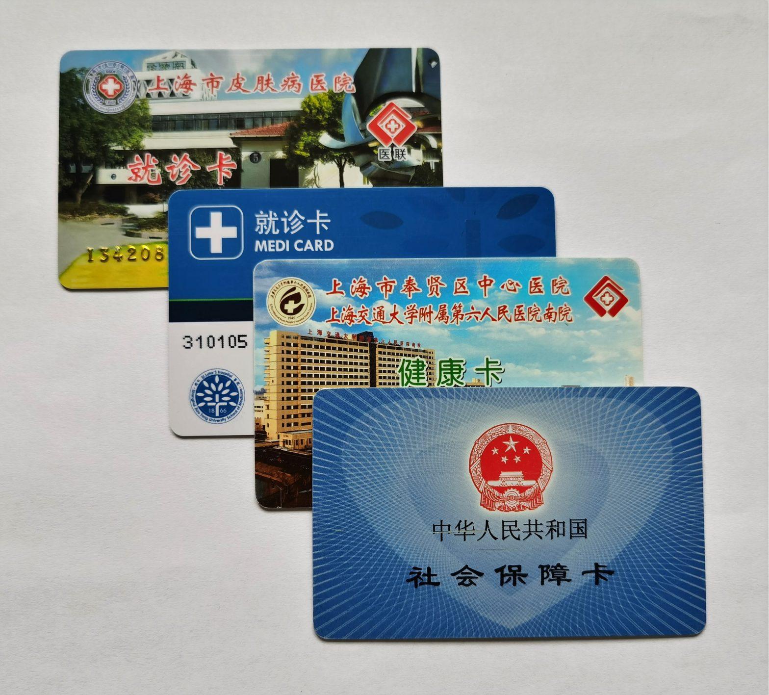 不统一的就医卡。从左到右:上海市皮肤病医院就诊卡,同仁医院就诊卡(新版,未标医联标志),奉贤区中心医院就诊卡,社会保障卡