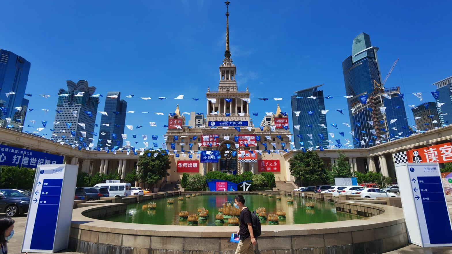 2020上海书展主办地——上海展览中心