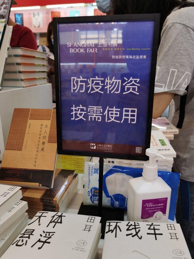 2020上海书展上的防疫物资